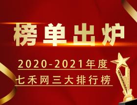 2020-2021年度七禾网三大排行榜榜单出炉!