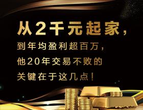 从2千元起家,到年均盈利超百万,他20年交易不败的关键在于这几点!