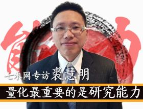 裘慧明:研究激情对量化机构非常重要