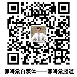 傅海棠频道