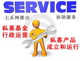 七禾网推出私募基金行政运营/私募产品成立和运行协助服务