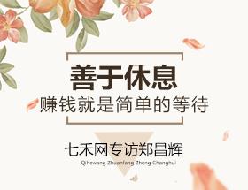 郑昌辉:小资金交易没必要在基本面上花时间