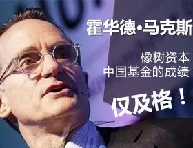 霍华德马克斯:橡树资本中国基金的成绩仅及格