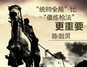 """陈剑灵:""""统帅全局""""比""""傻练枪法""""更重要"""