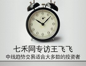 王飞飞:技术分析的三大前提永远不会变