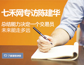 专访陈建华:看得懂,亏得起的行情才做