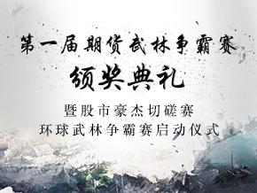 大咖云集-第一届期货武林争霸赛颁奖典礼