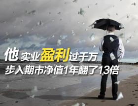 七禾网季度冠军 2017年做镍净值翻了13倍