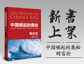 在线购买:《中国崛起的奥秘-财富论》