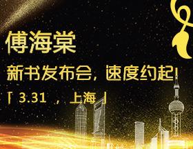 傅海棠新书发布会,3.31,上海,速度约起!