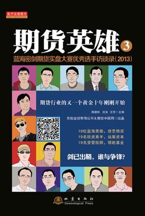期货英雄3-蓝海密剑期货实盘大赛优秀选手访谈录(2013)