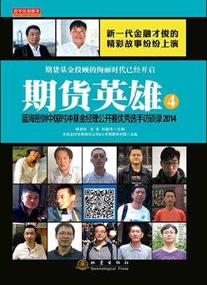 期货英雄4-蓝海密剑中国对冲基金公开赛优秀选手访谈录(2014)