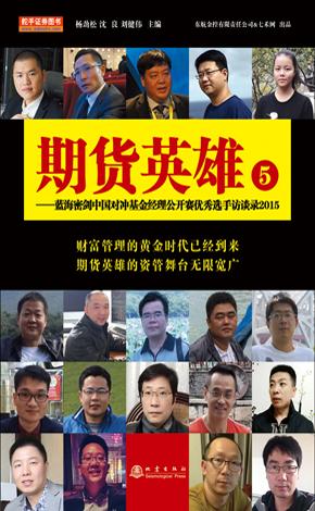 澳门金沙在线娱乐平台英雄5-蓝海密剑中国对冲基金公开赛优秀选手访谈录(2015)