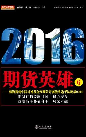 期货英雄5-蓝海密剑中国对冲基金公开赛优秀选手访谈录(2015)