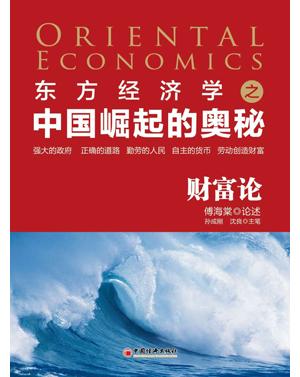 中国崛起的奥秘