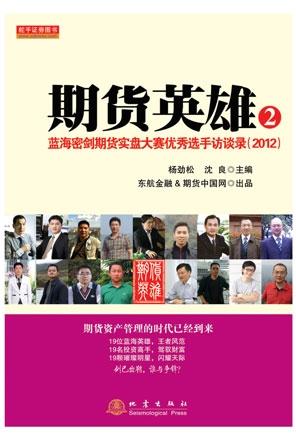 期货英雄2-蓝海密剑期货实盘大赛优秀选手访谈录2012