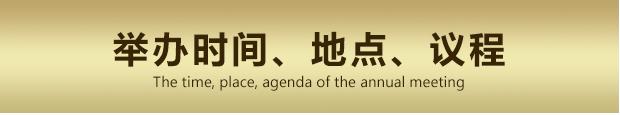 2018私募基金年会