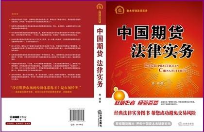 中国期货法律实务.jpg
