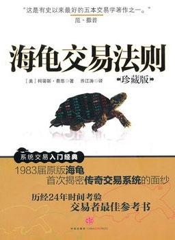 《海龟交易法则》 封面 交易/亚马逊优惠购买《海龟交易法则》...