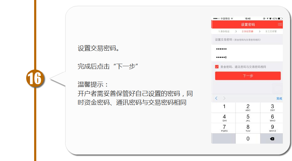 券商一开户流程16.png