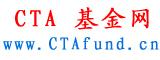 CTA基金网
