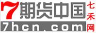 七禾网―期货中国